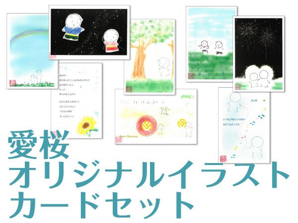 愛桜オリジナルイラストカード 1 ベネちゃんshop全国の笑顔が集まる