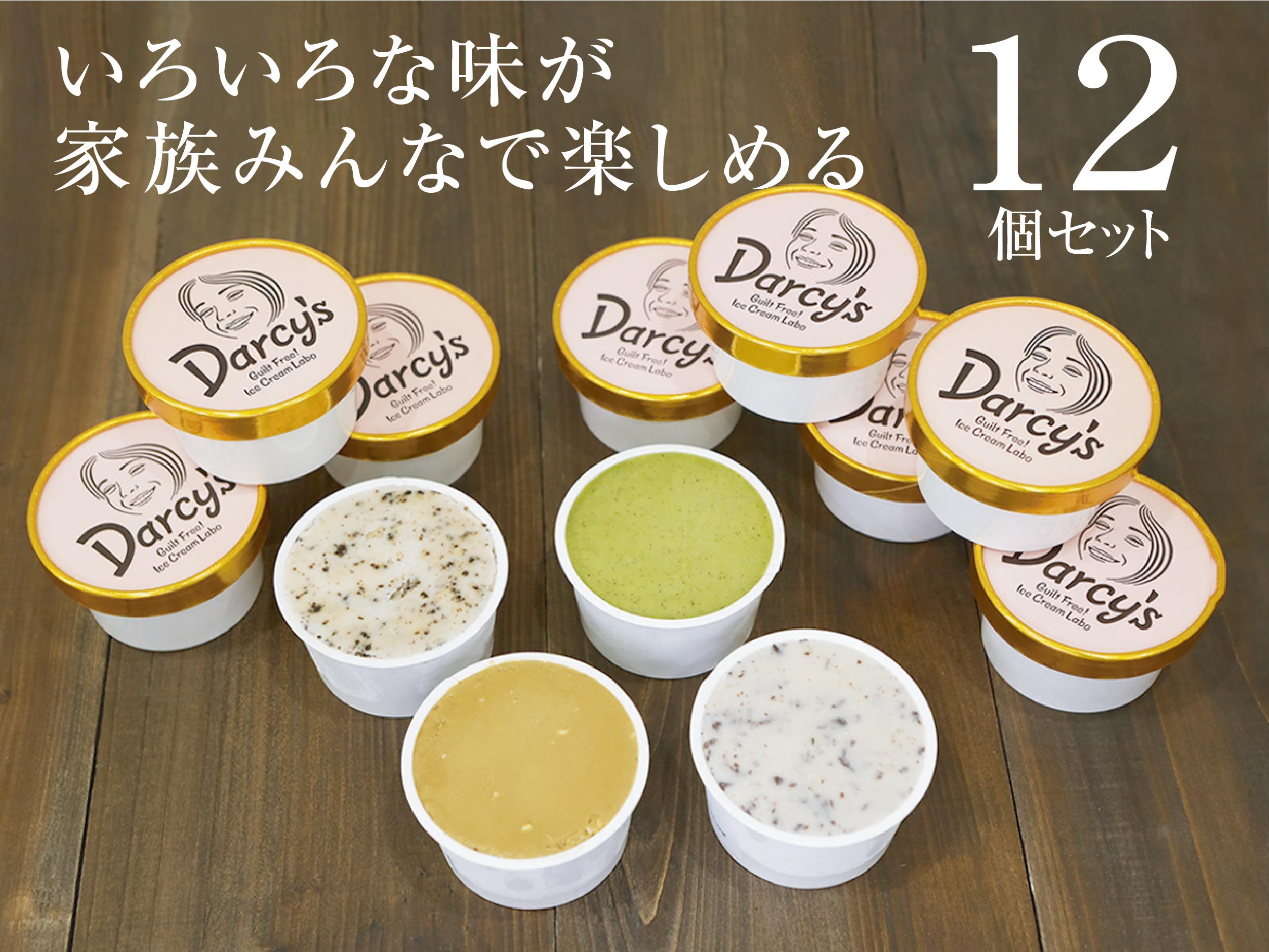 ギルトフリー】ダシーズ アイスクリーム 12個セット | ベネちゃんSHOP ...